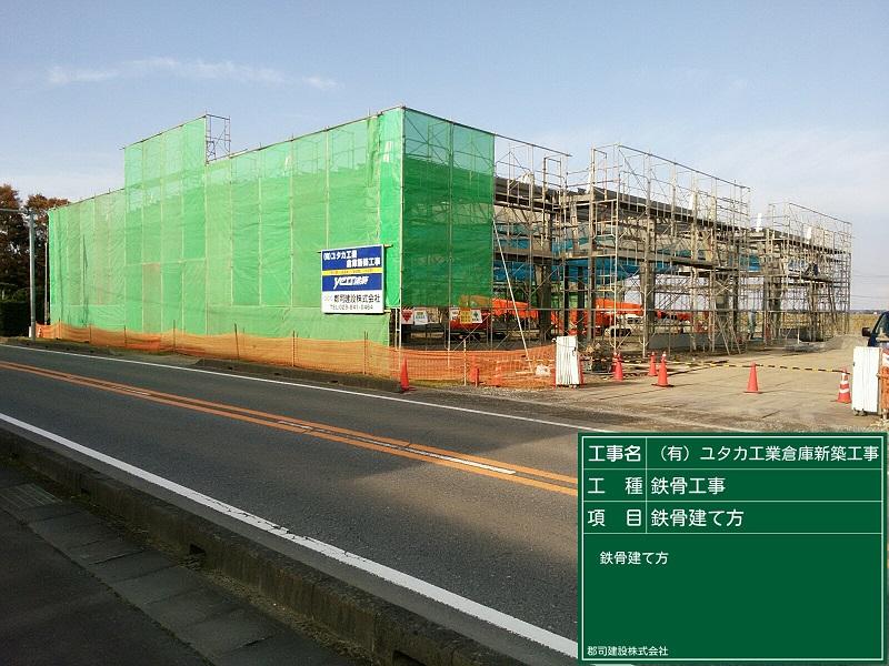 ㈲ユタカ工業 倉庫新築工事